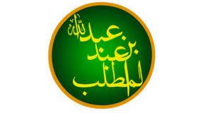 عبد الله بن عبد المطلب