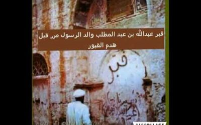 مقام والدي النبي صلى الله عليه وآله عند الشيعة